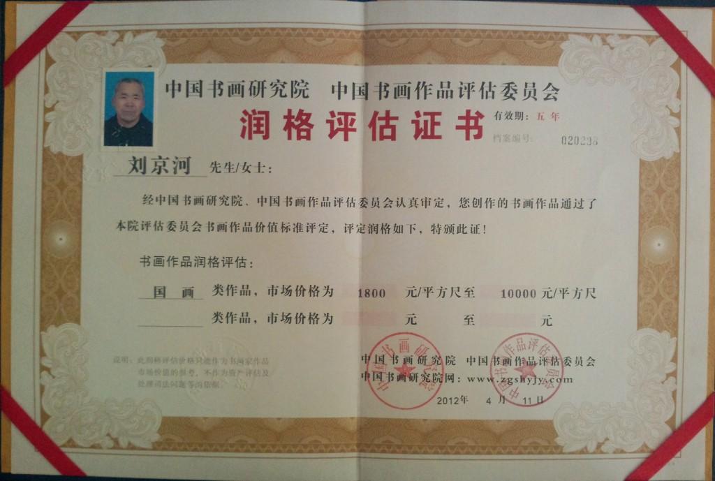 刘京河的作品价格